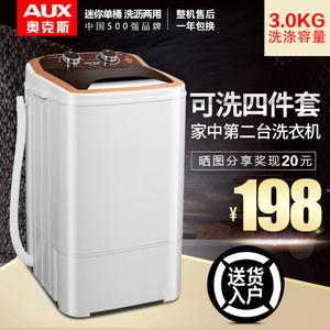 AUX/奥克斯 洗脱一体单筒单桶家用大容量半全自动小型迷你洗衣机
