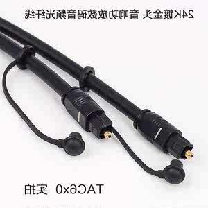 高品质光纤<span class=H>音频线</span>音响功放发烧数字数码<span class=H>光纤线</span>音频转接线真品
