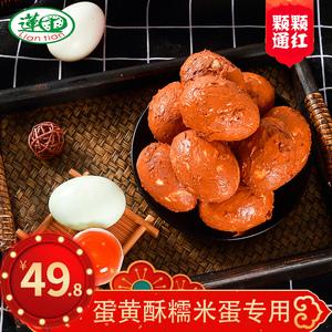 生咸鸭蛋黄烘焙红心蛋流油30枚