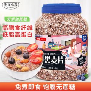 高纤维黑麦片早餐即食冲饮低脂纯燕麦片营养无糖精健身粗粮代餐品