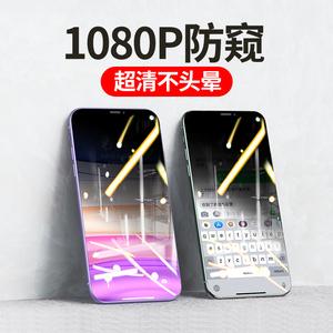 苹果手机钢化膜防偷窥玻璃膜