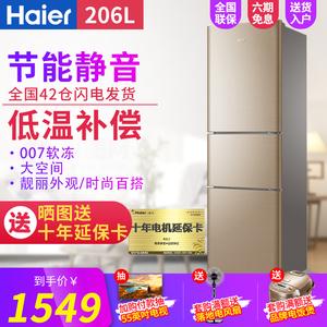 海尔BCD-206STPP升家用三开门静音节能软冷冻冷藏家电冰箱大容量