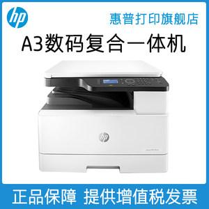 HP惠普M433a黑白激光多功能<span class=H>打印机</span><span class=H>一体机</span>A3数码复合机复印机扫描企业办公商用大型学生试卷a3<span class=H>打印机</span>a3复印机