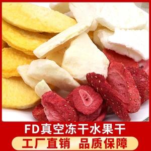 熬夜小零食干果吃不胖的混合果干水果冻干苹果梨干片果蔬脆非油炸