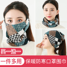 Autumn and winter cold, windproof and warm women with thick masks, face masks, neck protectors, all in one fashionable, dustproof and breathable winter