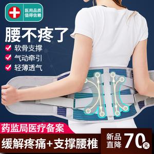 医用护腰带腰椎腰间盘突出腰疼腰托