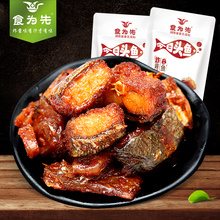 Food for the first Dongting Lake spicy fish steak Hunan specialty fish steak office snack snack fish small package