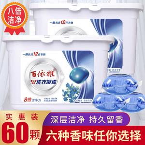 【抖音同款】60颗洗衣液凝珠球水型机洗