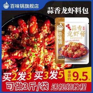 【百味锅】盱眙蒜蓉小龙虾调料