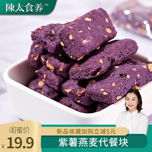 紫薯燕麦代餐健康低卡饱腹小零食
