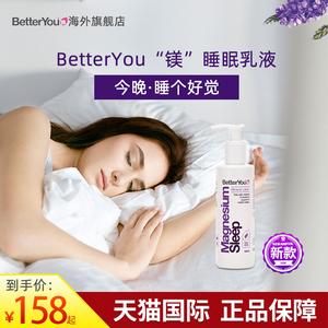 英国进口BetterYou睡眠身体乳液薰衣草安神助眠缓解焦虑改善失眠