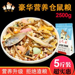 仓鼠粮食豪华海鲜粮营养主粮小仓鼠金丝熊花枝鼠饲料食物用品5斤