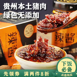 【贵州特产】拌面拌饭酱肉丝辣椒酱