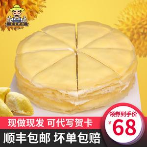 顺丰新鲜现做榴莲千层蛋糕生日蛋糕网红爆浆慕斯榴莲新鲜水果蛋糕