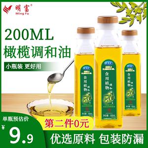 明富10%西班牙初榨橄榄油小瓶色拉油家用烘焙非转基因食用植物油