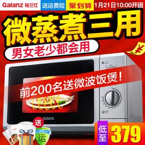 Galanz/格兰仕 P70F23P-G5(SO)机械式家用<span class=H>微波炉</span>23升平板式旋钮