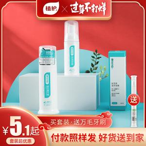 【送牙刷1支】植护理佳适益生菌牙膏2支