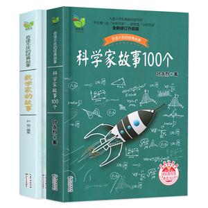 全2册 百读不厌的经典故事 科学家的故事100个+数学家的故事 二三四五年级推荐小学生阅读课外读物 中国少儿童文学青少年经典读物