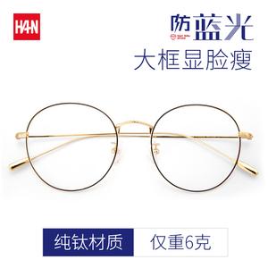 汉近视超轻复古圆眼镜框