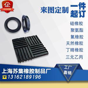 橡胶<span class=H>制品</span>橡胶杂件非标件密封垫圈橡胶塞套帽硅胶件加工定做定制
