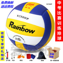 Domestic Free Pisces Volleyball VH512P Inflatable Soft Skin Hard Volleyball for Junior High School Students