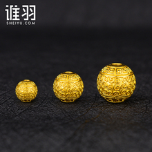 Who feather jewelry 3D hard gold full gold 999 gold carvings transshipment beads pure gold cloud beads scattered beads round beads