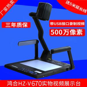 鸿合HZ-V670/V530/H350视频展台 培训微课录制实物投影仪 多媒体教学书法绘画实物展示台500万高清像素高拍仪