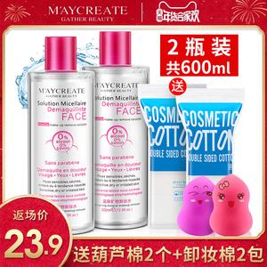 2瓶 卸妆水女脸部温和深层清洁无刺激眼唇卸妆液学生款卸妆油正品