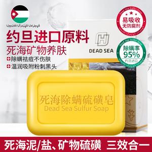 死海除螨虫硫磺<span class=H>香皂</span>膏面部祛痘去螨虫洗脸全身天然肥皂非杀菌男女