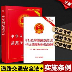 现货正版 中华人民共和国道路交通安全法实施条例法律法规全套中国道路交通安全法一本通实用版
