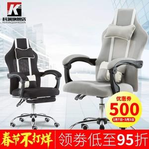 科润<span class=H>电脑</span>椅简约办公<span class=H>椅子</span><span class=H>家</span>用职员学生转椅老板座椅升降可躺游戏椅