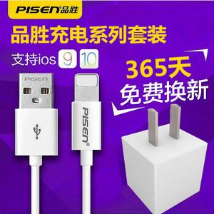 品胜iphone7手机7plus数据线6S充电器套装5S<span class=H>苹果</span>6六6p平果X充电线头IP8八8p认证2A快冲ios电源ipad套餐一套I5