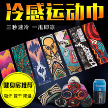 Cold Sports Towel, Sweat Absorption Ice Towel, Men's Running Gymnasium, Women's Wrist Drying, Adult Sweat Towel, Customized Basketball