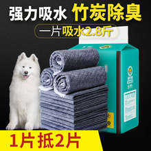 Dog urine pad bamboo carbon deodorization thickening diapers pet supplies absorbent pad Teddy diapers 100 diapers