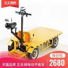 Electric Vehicle Battery Cargo Flatbed Vehicle Turnover Locomotive Workshop Factory Agricultural Buildings Fixed Four Wheel Forward and Back Riding