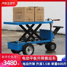 Pull goods electric car electric lift trolley truck flat pull goods push agricultural load heavy Kung Fu SJ models