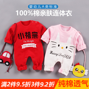嬰兒連體衣服春秋裝長袖純棉男寶寶哈衣女新生兒睡衣0-3-6個月1歲