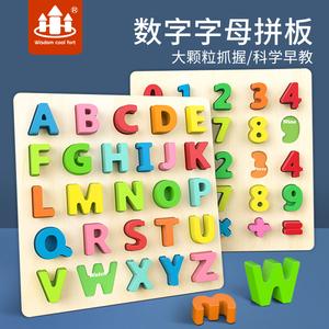 拼图儿童 益智早教宝宝字母儿童智力开发数字积木玩具木质1-2-3