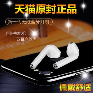 无线苹果<span class=H>蓝牙</span><span class=H>耳机</span>一对迷你超小iphone7双耳塞入耳挂耳式安卓oppo华为vivo小米手机通用男女听歌开车跑步运动