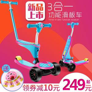 儿童<span class=H>滑板</span><span class=H>车</span>1-2-3-6岁可坐男孩女宝宝小孩脚踏划板可推可骑多功能