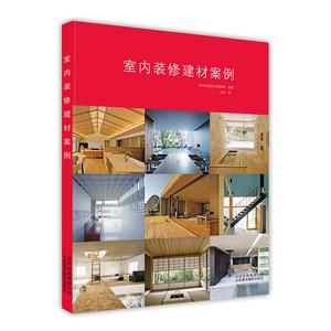 室内装修<span class=H>建材</span>案例 经典建筑案例 厨房的<span class=H>基础</span>知识 建筑设计 和室的<span class=H>基础</span>知识 品鉴<span class=H>家装</span>细部设计 沙发墙、 隔断、地面