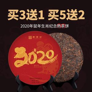 云南七子饼茶熟茶普洱茶357g