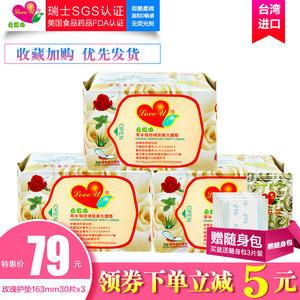 台湾爱护你玫瑰汉方迷你卫生巾护垫组合棉柔亲肤透气抑菌3包90片