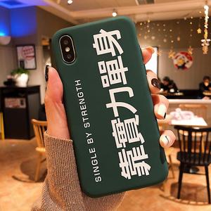 苹果X手机壳潮牌个性iphone6/6s手机壳持续高冷创意7/8plus凭实力单身网红欧美冷淡风X/xr/xs/xsmax手机套