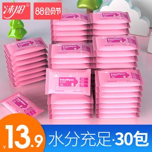 沐阳婴儿湿巾小包随身装10抽30包便携新生宝宝幼儿手口专用湿纸巾