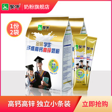 Mengniu Gold High Calcium and Zinc Student Milk Powder 400g*2 Growing Breakfast Nutritional Milk Powder for Adolescents, Males and Children