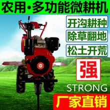 12 horsepower 188 multi-functional diesel micro-tiller gasoline rotary tillage 186F hand tractor for loosening soil, weeding and ditching