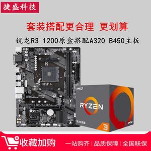 全新AMD锐龙 Ryzen R3 1200搭华擎微星A320B350<span class=H>CPU</span>主板套装有散片