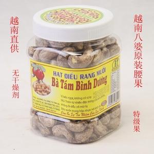 新果正宗越南进口零食平阳碳烧八婆<span class=H>腰果</span>仁1罐装盐焗熟坚果包邮