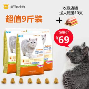 疯狂的小狗英短美短室内猫粮成猫蓝猫幼猫主粮天然通用包邮3<span class=H>袋</span>9斤